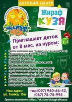 "Детский центр ""ЖирафКузя"""