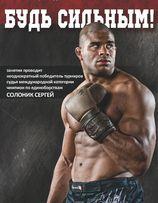 Рукопашный бой, Бокс, Борьба, Кикбоксинг