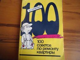 100 советов по ремонту квартиры