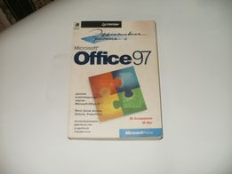 Руководство по Microsoft Office97 + Windows 95