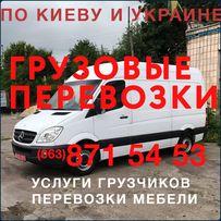 Перевозка мебели по Киеву и Украине грузоперевозки,Переезды