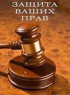 Адвокат, юрист, иск в суд, алименты, развод, арест, проблемный кредит