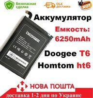 Аккумулятор (батарея) для Doogee T6 / Homtom HT6 + инструмент