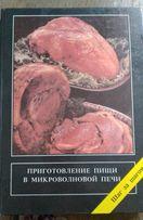 Кулинарная книга, 200 ₽