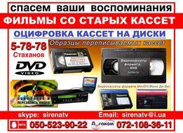 Оцифровка видеокассет (Стаханов и регион)