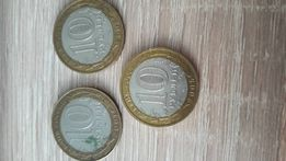 Юбилейные монеты 10 рублей (Набор) латунь, медь, никель
