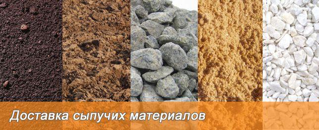 Доставка будівельних матеріалів строительных материалов песок отсев