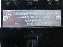 Продам Автоматический выключатель АЕ2056МП-100-00 УЗА