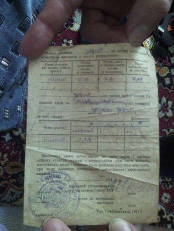 документы 41 года, 50--х, 60-х годов Сумы - изображение 2