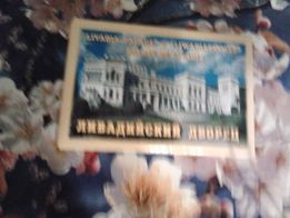Ливадийский дворец Набор коллекционных открыток 50 грн