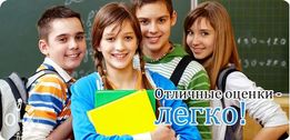 Подготовка школьников,репетитор для детей младших начальных классов