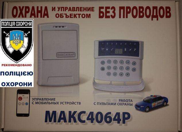 МАКС4064Р прибор охранной сигнализации (беспроводный) Киев - изображение 1