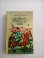 Книга. Укр. народнi думи то iсторичнi пiснi.