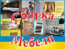 Сборка мебели: Шкаф-купе Спальня Стенка Кухня Детская & Монтаж Техники
