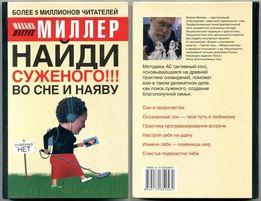 "Книга ""Найди суженого!!! Во сне и наяву"" Михаил Миллер"