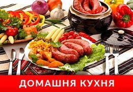 Виїзна кухня по-домашньому: поминальні обіди, хрестини, ювілеї та ін.