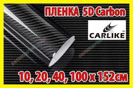 Авто пленка 5D Carbon CARLIKE 180µm под карбон глянцевая карбоновая