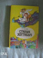 Книга для детей советского времени