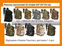 Тактический,штурмовой,городской рюкзак ForTactic на 23-25л опт,розница