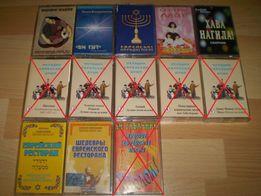 Лицензионные аудиокассеты. Часть 6 - еврейская музыка и исполнители