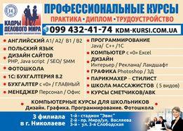 Курсы парикмахеров и массажистов в Николаеве