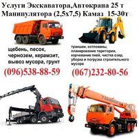 КАМАЗ,аренда экскаватора,автокрана,манипулятор,Автоперевозки Украина !