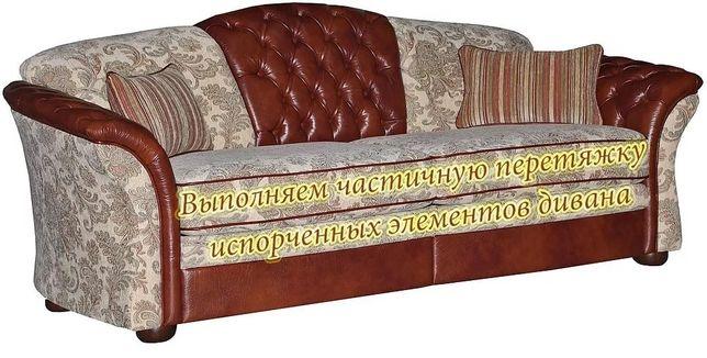 Перетяжка мягкой мебели, ремонт дивана, кресла, реставрация матраса. Киев - изображение 2