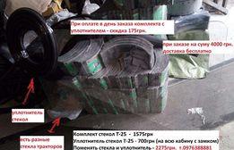 Стекла для трактора Т-25А комплект с орыгинальным уплотнителем