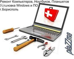 Ремонт КОМПЬЮТЕРОВ, НОУТБУКОВ, ТЕЛЕФОНОВ, планшетов! Установка Windows