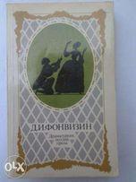 """Книга:""""Драматургия, поэзия, проза""""- Д.И. Фонвизин"""