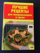 """Новая Книга """"Лучшие рецепты для микроволновки и гриля"""""""