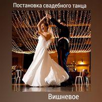 Постановка свадебного танца в Вишневом