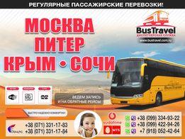 Пассажирские перевозки в Москву, Крым, Сочи, Питер, Киев Харьков Днепр