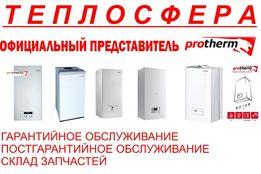 Двухконтурный газовый котел Protherm (ПРОТЕРМ) от 34300 руб в Донецке