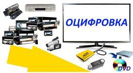 Оцифровка відеокасет та фотоплівок. VHS.Video 8.HI8.Digital.Mini DV