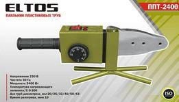 Паяльник для пластиковых труб ELTOS ППТ-2400Вт Новый!