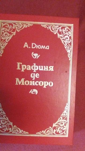 Книги А. ДЮМА. Графиня де Монсоро