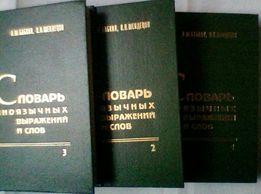 Словарь иноязычных слов в 3 т.