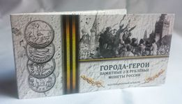 Альбом с монетами Города-Герои (1500 рублей)