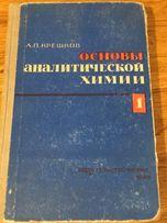 А.П.Крешков Аналитическая химия