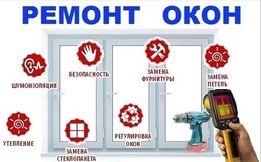 Ремонт Металлопластиковых ОКОН ДВЕРЕЙ и ВХОДНЫХ ГРУПП