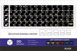 Наклейки на клавиатуру 3D Difinition Качество +++