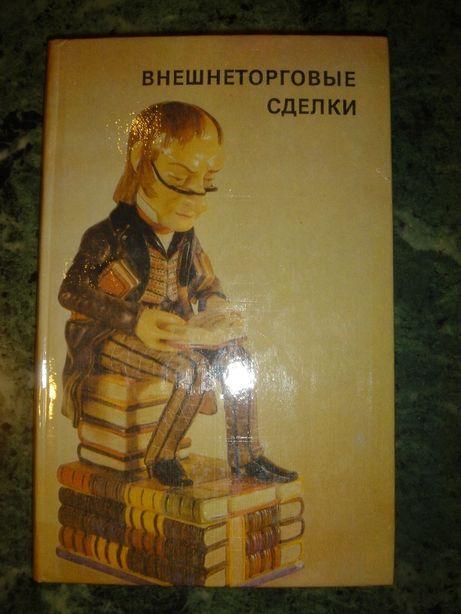 Кластери в глобальній економіці та інші книги Соколенка С.І.,1995-2005 Киев - изображение 7