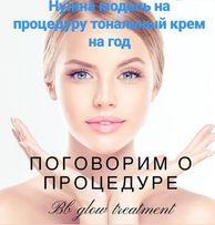 Нужна модель на ббглоу Bb glow treatment