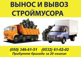 Вывоз мусора Вантажники Грузчики и Перевозка мебели и квартир, офисов.