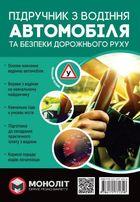 Підручник з водіння автомобіля та безпеки дорожнього руху Автошкола