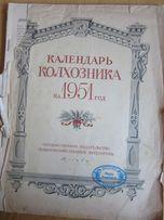 Календарь колхозника 1951 г.