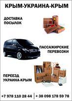 Посылки Украина -Крым, доставка документов, лекарств, денег.Переезды