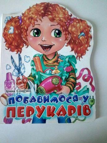 детская книжка побавымося в перукарни