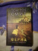 "Том Роб Смит ""Ферма"""